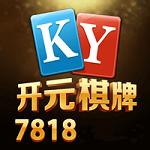 开元7818棋牌