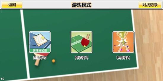虚拟乒乓球破解版无限金币版