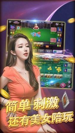 超级棋牌娱乐app