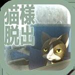 从车窗逃脱的猫