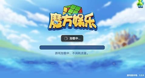 魔方娱乐app老版本