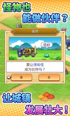冒险村物语2