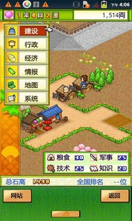 大江户之城无限金币版