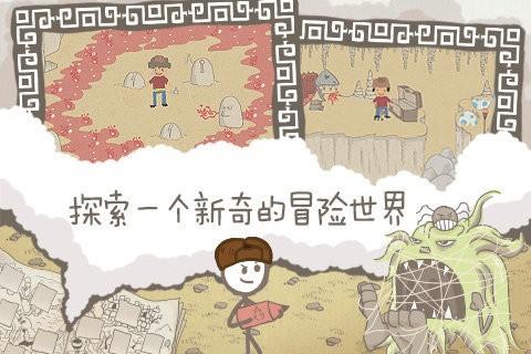 画个火柴人1中文版