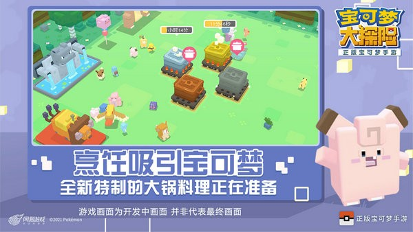 宝可梦大探险游戏下载最新版2021