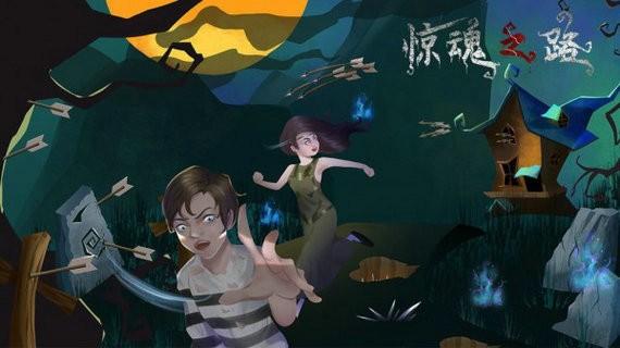 惊魂之路游戏中文版