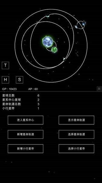 沙盒星球手机版下载