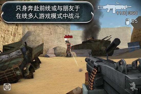 战地叛逆连队2手机版中文版
