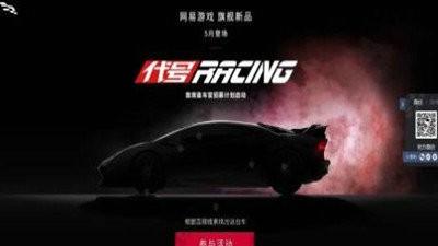 代号RACING手游官方下载