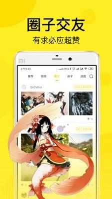 谜妹漫画mimei官网免更新ios苹果版app下载