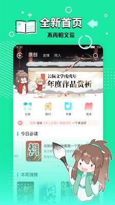 长佩阅读app下载