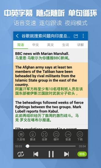bbc app官方下载安卓版