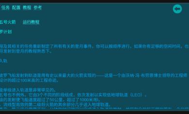 太空舱模拟器汉化版下载