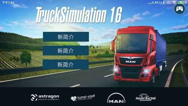 欧洲卡车模拟高级汉化修改版下载