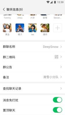 微信7.0官方安卓正式版