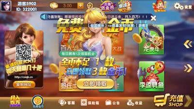 仙蓝娱乐棋牌手机版
