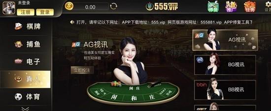 555vip棋牌官网版