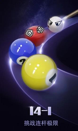 台球帝国破解版无限钻石2021