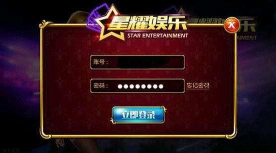 星耀娱乐斗地主官方网