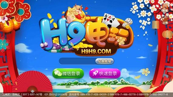 h9电玩安卓版