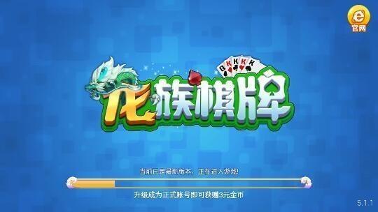 龙族棋牌官网苹果版
