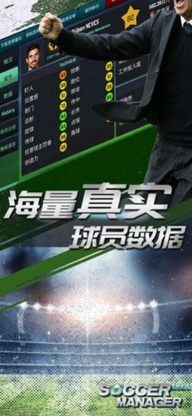 梦幻足球世界2021破解版下载