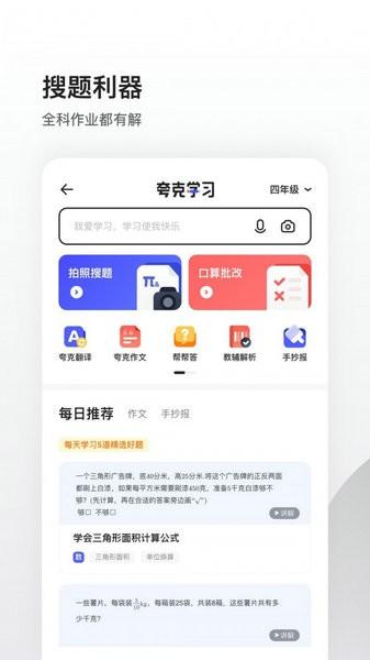 夸克app最新版安装