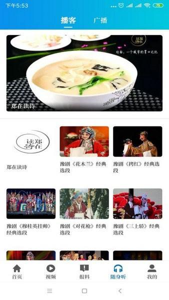 大象新闻app最新版