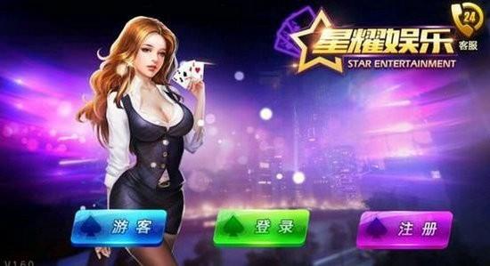 星耀娱乐安卓app下载地址