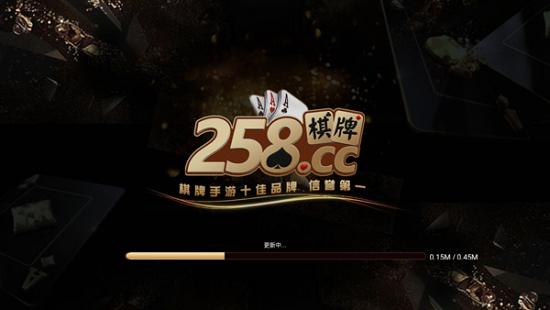 258cc棋牌苹果版安装