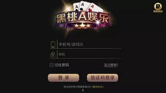 黑桃a棋牌娱乐官网版