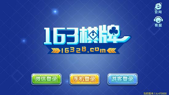 163棋牌官网微信登录