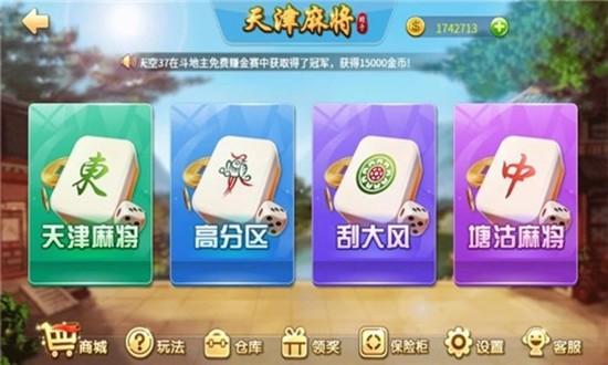 赖子山庄天津麻将app安卓版