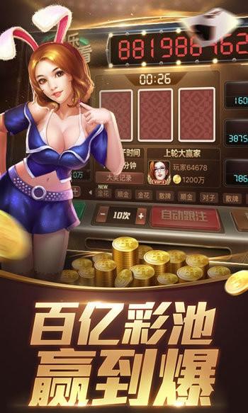 众富棋牌娱乐官方版