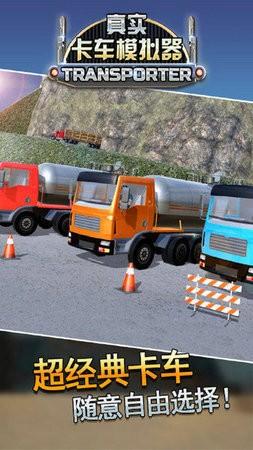 真实卡车模拟器手机版下载