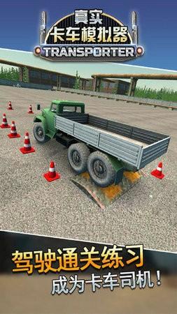 真实卡车模拟器手机破解版