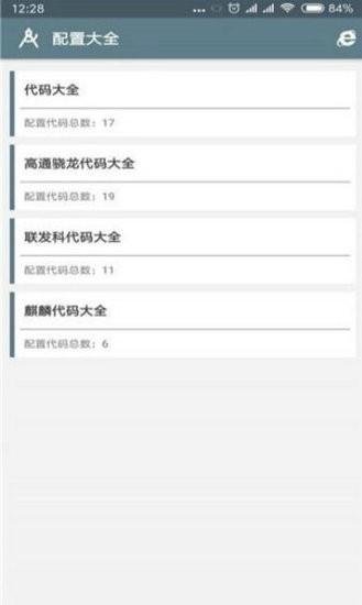 小雷画质助手下载安卓版3.0
