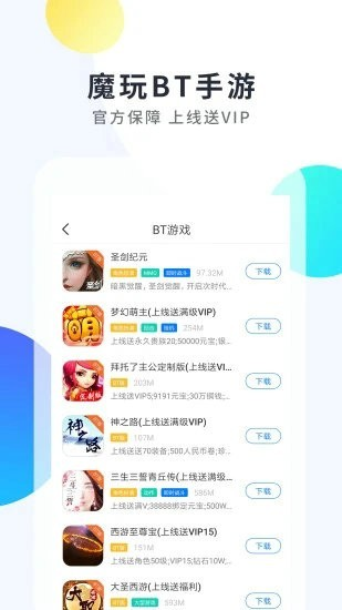 魔玩手游app下载