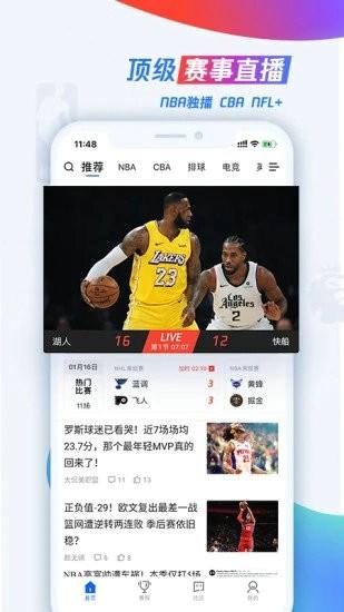 腾讯体育视频直播app下载安装
