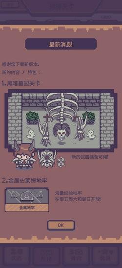 像素砖块怪物破碎RPG汉化版