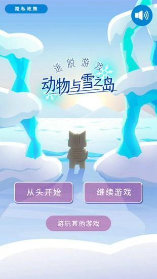 动物和雪之岛汉化版