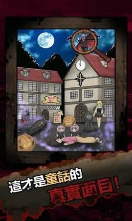 恐怖黑童话游戏下载