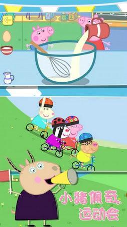 小猪佩奇运动会游戏免费下载
