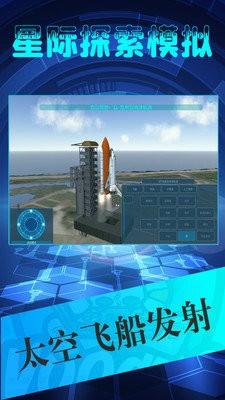 星际探索模拟下载