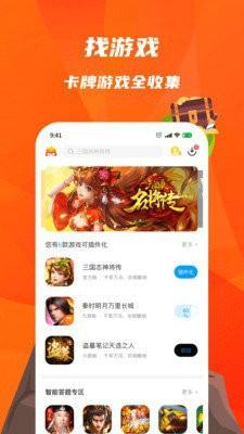 火猴助手官网下载
