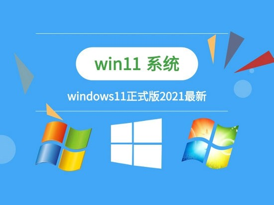 Windows 11正式版