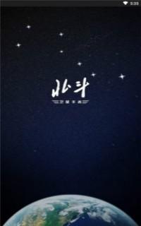 北斗卫星手表app下载