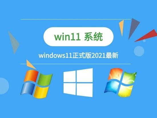 Windows 11中文专业版