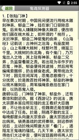 鬼魂探测器中文版