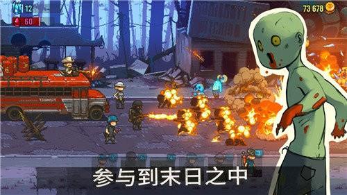 死亡突围官方下载2.8.3中文版